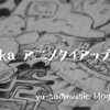 sumikaアニメタイアップ曲まとめ!!アニメ初心者はどれ見るべき??