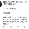 【DIY豆知識 383】『アンテナ』について 4