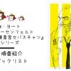 北欧ミステリ!『犯罪心理捜査官セバスチャン』シリーズの順番を紹介するよ!