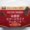 血糖値の上昇を抑えるチョコレート!有機アガベ糖で血液サラサラを目指そう!
