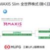 勝手に運用成績UP eMAXIS Slim全世界株(除く日本)