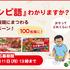 【オープン懸賞】ハウス食品 この「レシピ語」わかりますか?独特なレシピ表現にまつわるクイズキャンペーン!