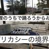 【ドグマラジオ21:デリカシーの境界線】