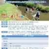 和泉川そうじを2018年4月7日(土)に行います!