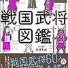戦国武将についての知識を得るための本、『超訳 戦国武将図鑑』