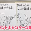 【締切迫る】カクヨム大賞作品の感想を書いてプレゼント貰おうキャンペーン!
