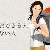 一人旅できる人とできない人のちがい