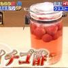 【教えてもらう前と後】いちご酢でウエストマイナス8cm!