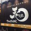 出張/東京『スパ&ホテル和』:既に常宿、ポイントカードもザクザク貯まります
