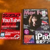 【活動報告2021年8月】ラジオライフ9月号、MacFan9月号