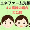【2019年】4人家族のエネファーム光熱費を解説