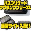 【BASSBRIGADE】BRGDロゴが入ったルアーケース「バスブリゲードマグタンクフリーXL」通販サイト入荷!