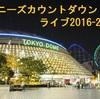 ジャニーズカウントダウンライブ2017は東京ドーム!出演者と観覧!サンキューメドレー発表&司会はTOKIO