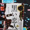 黒い恋人【札幌グルメフーズ】
