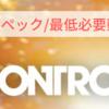 【CONTROL】推奨スペック解説/必要動作環境【かなり重たいPCゲーム】