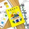 簡単なボードゲーム紹介【シネマトペ】
