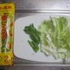 在宅男飯棒ラーメン野菜入りを作った