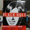 【28冊目】ブラック・ホール
