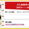 【ハピタス】ダイナースクラブカードが期間限定17,500pt(17,500円)にアップ! さらに10,000円キャッシュバックの新規入会キャンペーンも!