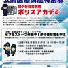 2018年10月も開催!千葉県警察本部の皆さんと学ぶ交通安全&防犯講座 鎌ケ谷総合病院ポリスアカデミー!