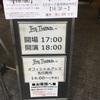 The third (仮) 2018/03/25