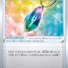 ポケカ【メモリーカプセルの評価、使い方と相性が良いカードについて詳しく徹底解説しました。仰天のボルテッカー(S4)のリストに収録】ポケモンカードの最新攻略情報