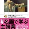 ノンフィクションから人気の本5選を紹介!【2019年10月】