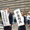 【北朝鮮人は】大阪朝鮮学校無償化裁判で高裁が棄却GJ‼️⁉️【北朝鮮に帰れよ】