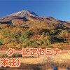 2021/9/11sat.『日本酒ナビゲーター』認定セミナーを、酒処秋田・仙北市で開催します◎