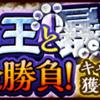 【サウスト】キャラ勢力獲得イベント「冥王と暴君の一発勝負!」