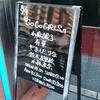 鈴木友里絵 『GO GO GIRLS』 @京都ROOTER ROOTER 2016/08/09