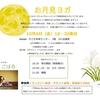 「お月見ヨガ」開催のお知らせ