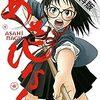 11月30日【無料漫画】あさひなぐ・アオアシ【kindle電子書籍】