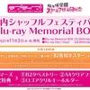 【Blu-ray】ラブライブ!虹ヶ咲学園スクールアイドル同好会 校内シャッフルフェスティバル Blu-ray Memorial BOX【完全生産限定】