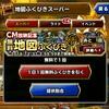 level.108【ガチャ】魔王くじ付き5連ふくびき+α