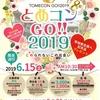 とめコンGO‼2019のお知らせ