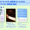 コミックマーケット93お品書きの巻