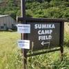 山梨 SUMIKA・CAMP・FIELD メステインと火鍋②