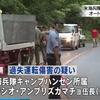 名護市、海兵隊伍長の運転する車がオートバイに衝突、日本人男性が死亡