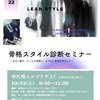 10/22(土)骨格スタイル診断セミナー開催のお知らせ
