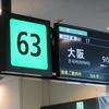 初めてのGoToトラベル利用で京都へ