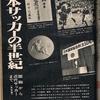 イレブン表紙NO.7 1971.11