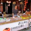 台湾:荘記柿餅@北埔老街