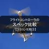 フライトコントローラのスペック比較 【フラコン比較③】