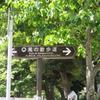 三鷹の森ジブリ美術館へお出かけ