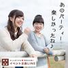女性無料ご招待!10/2(日)17:30/新居浜市/結婚適齢期応援編