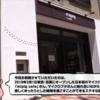 【GEMS COMPANY】《mipig +cafeに行ってみた》長谷みことさん、赤羽ユキノさん☆