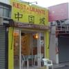 カンクンのADOバスターミナル向かいの中華料理店「中国城」