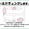 GR札幌 ホールドチェンジ!!