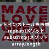 ドットインストールを再開した(repeat()メソッド、substring()メソッド、array.length)